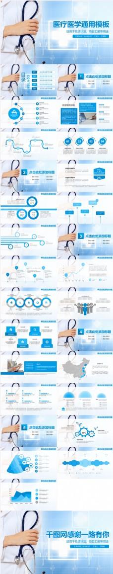 蓝色简约医疗医学通用汇报总结PPT模板