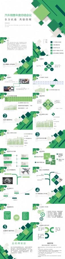 绿色扁平风计划总结汽车销售业PPT范本