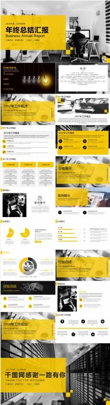 黄色商务风年终工作汇报总结PPT模板