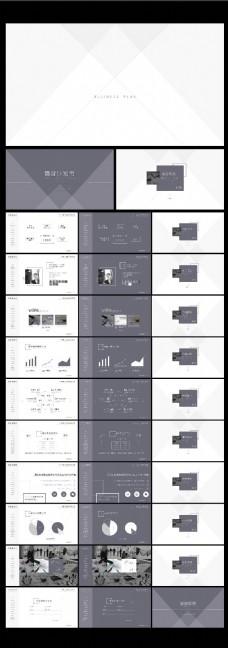 动态简洁设计商业计划书PPT模版