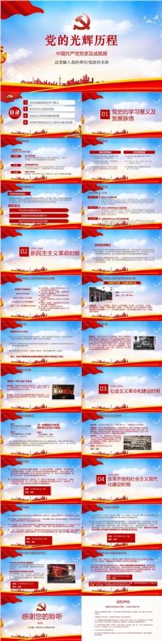 党的光辉历程中国共产党党史宣讲中国共产党光辉历程党政学习PPT模板范本