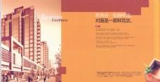 楼书设计 版式设计_183