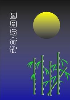 圆月与青竹图片