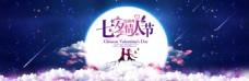 七夕情人节促销海报psd设计图片下载