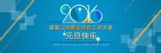 蓝色科技公司新年祝福海报