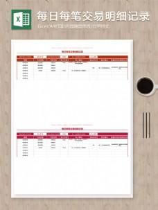 每日每笔交易明细记录excel图表模板