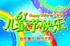 6.1儿童节快乐psd素材下载