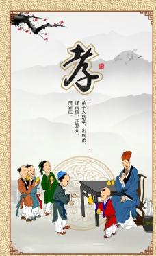 道德讲堂(孝)图片