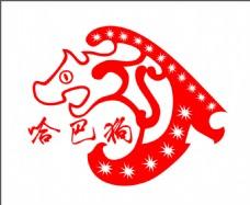 原创哈巴狗Logo
