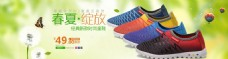春季踏青透气鞋广告