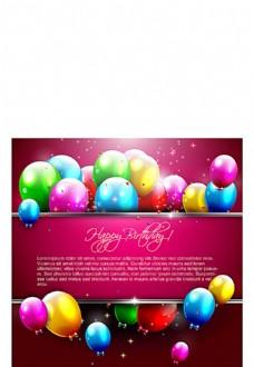 炫彩气球生日背景