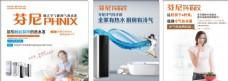 芬尼热水器背景海报