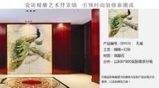 孔雀中式背景墙