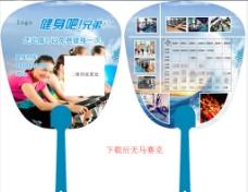 健身广告扇图片