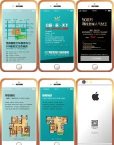 房地产项目苹果形状小折页设计图片