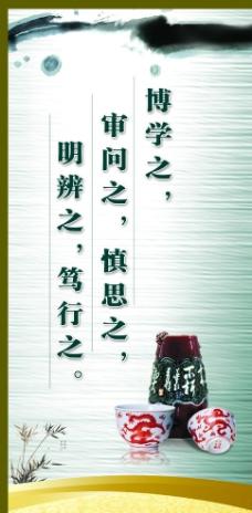 中国风学校标语图片