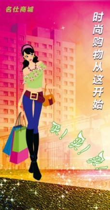 购物广场海报图片