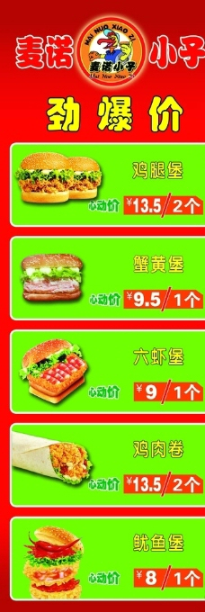 麦诺小子 汉堡图片