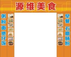 美食门面招牌图片