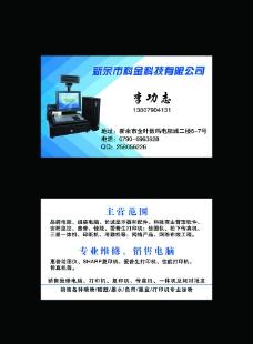 電腦科技名片圖片