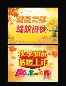 秋季促销海报图片