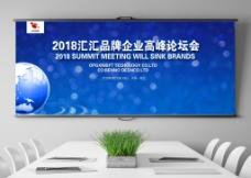 会议背景图片