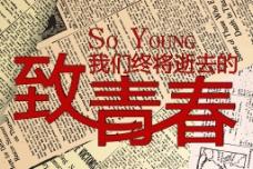 致青春海报图片