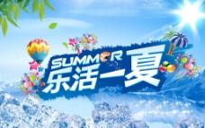 夏季海报图片