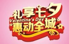 七夕 吊旗 艺术字图片