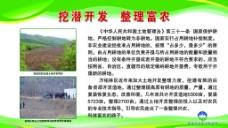 国土局法制长廊宣传板图片