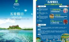 旅游酒店宣传单图片