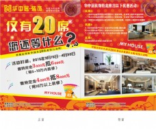 华中居装饰宣传单图片