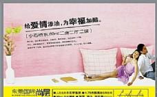 东景国际尚层 报广4 VI设计 宣传画册 分层PSD