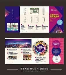 房地产紫色折页海报设计