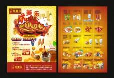 奶茶店国庆宣传单