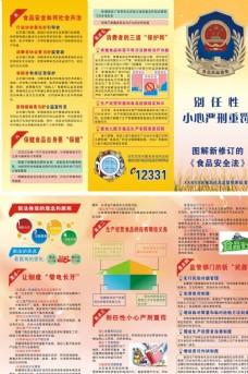 食品安全 食品宣传单图片