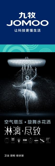 卫浴 卫浴海报