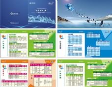 移动业务知识手册