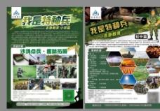 军事训练单页图片