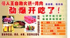 佰人王自助火鍋+烤肉圖片