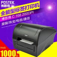 博思得-168 打印机 专业打印
