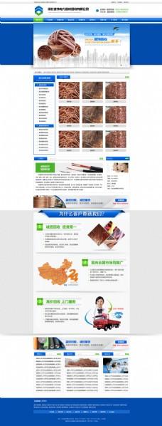 营销型网站首页