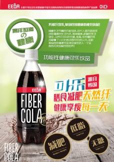可乐绿色海报
