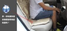 汽车坐垫淘宝服帖性PK素材gif