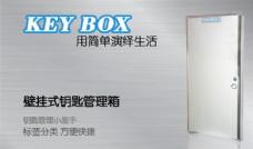 钥匙箱金属风淘宝海报