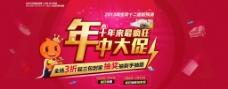 淘宝美工网店促销海报图片