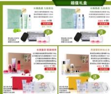 淘宝化妆品搭配促销模板图片