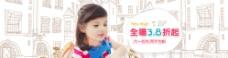 童装 活动 促销图片