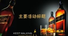 黑方威士忌全屏海报图片