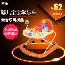 三乐学步车图片